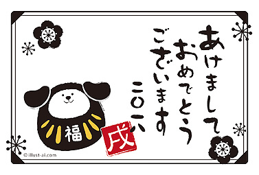 Japanese New Year's Card ~年賀状 in Japanese Culture~