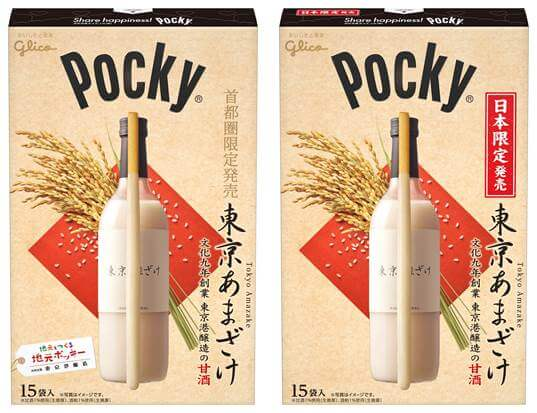 Newly released Sweet Sake Pocky
