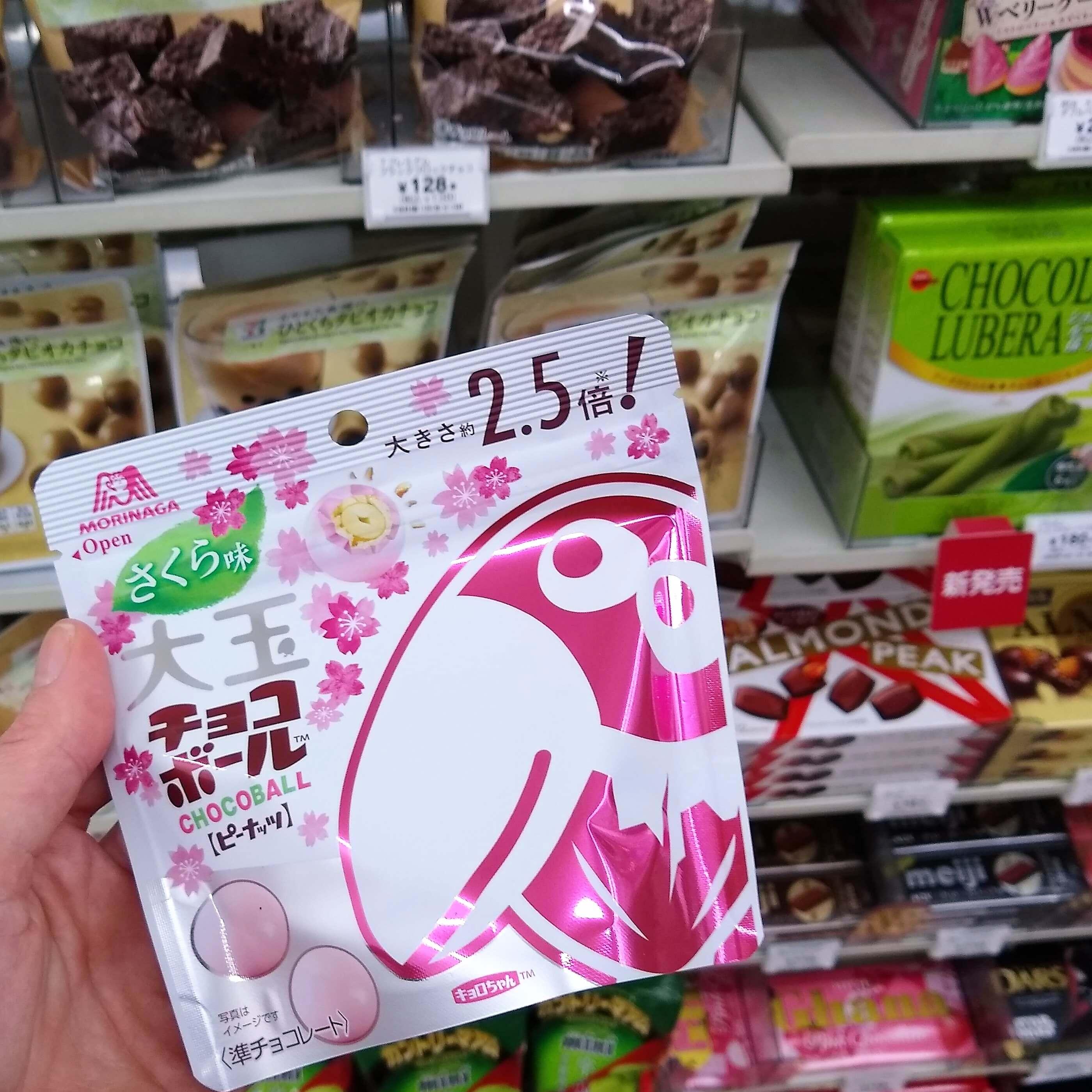 Otama Chocoball - Sakura