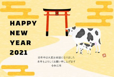 New Year Postcard called Nengajo