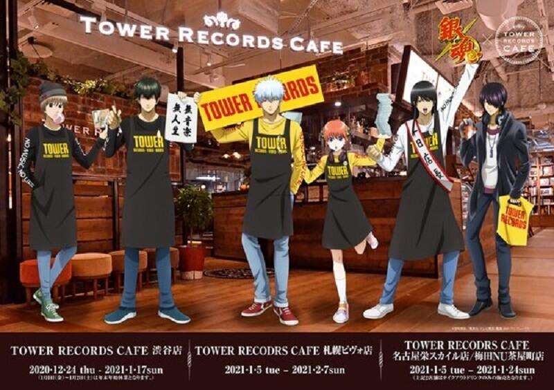Tower Records Café
