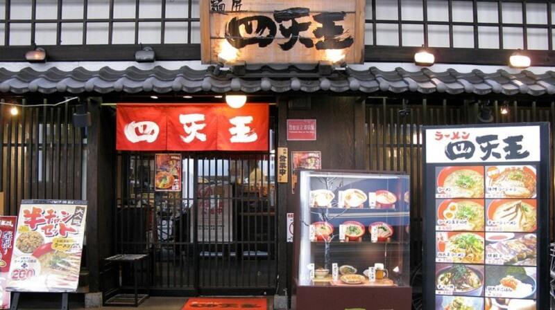 Tokyo Ramen Shop