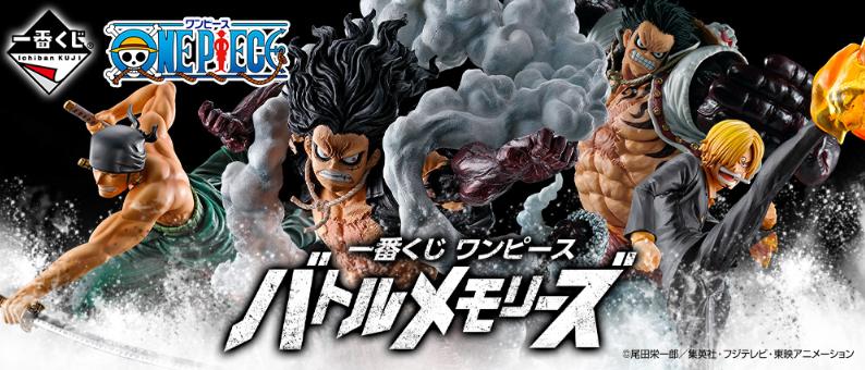 2020一番賞《One Piece 航海王》Battle Mermories