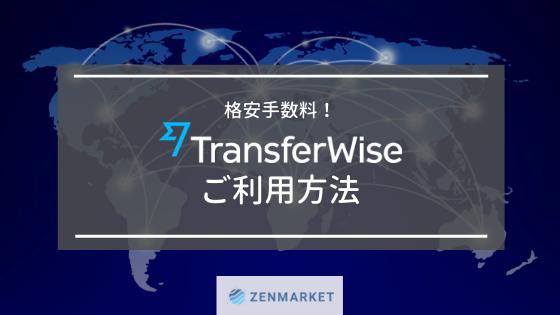 格安手数料!TRANSFERWISEのご利用方法