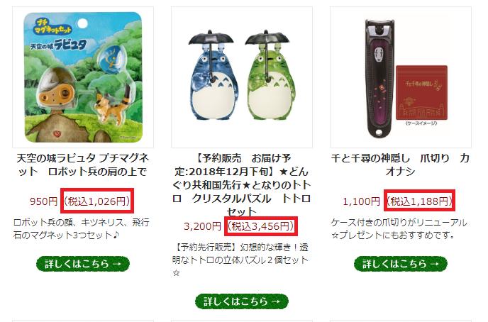 Studio Ghibli recent releases