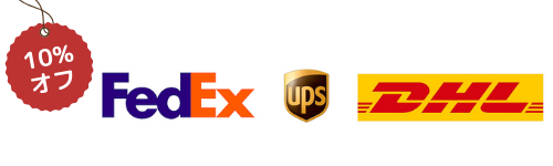 FedEx、UPS、DHL料金が10%オフ