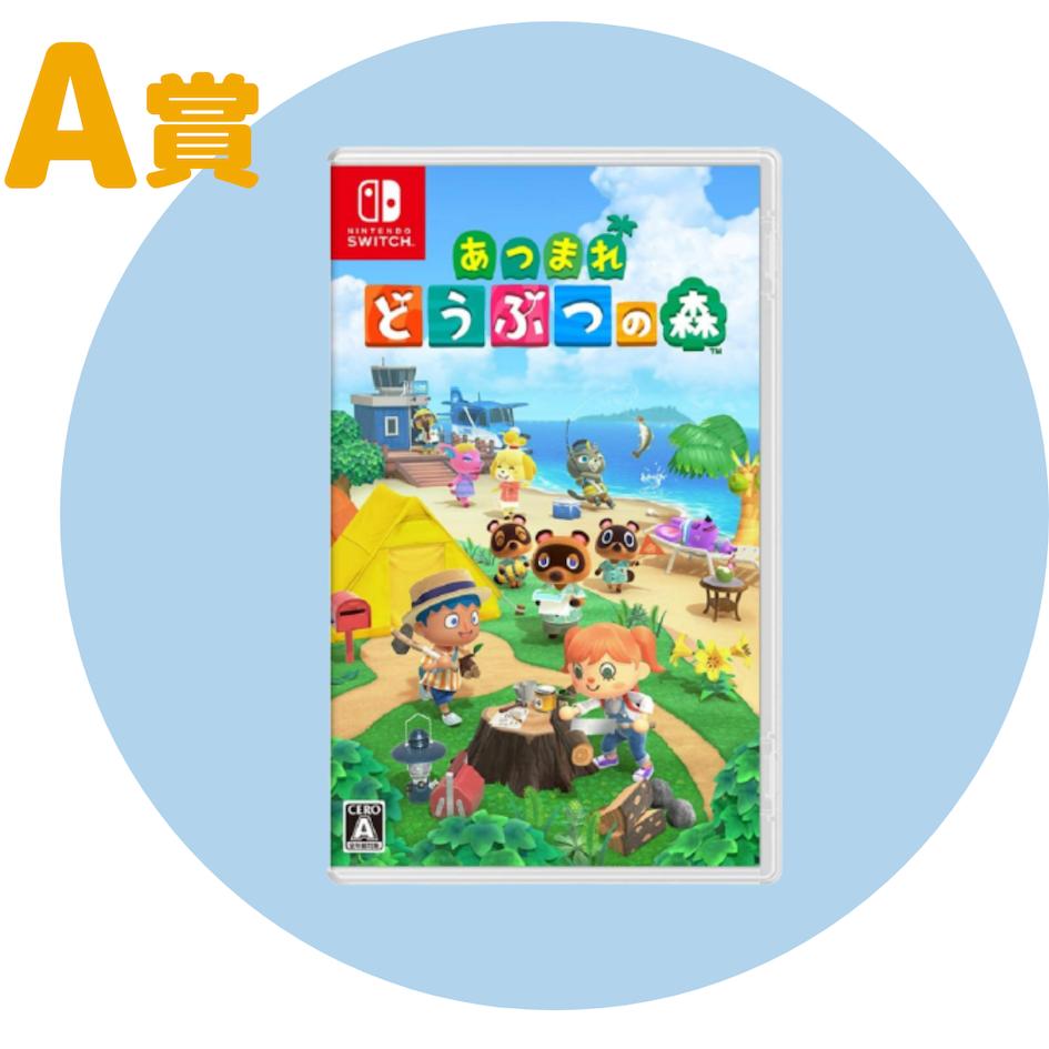 A賞 Nintendo Switch あつまれどうぶつの森