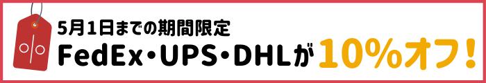 FedEx/UPS/DHLが今だけ10%オフ!