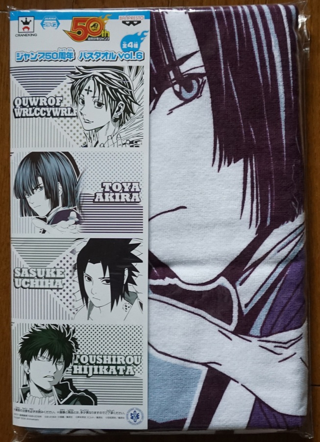 shonen jump 50th anniversary towels