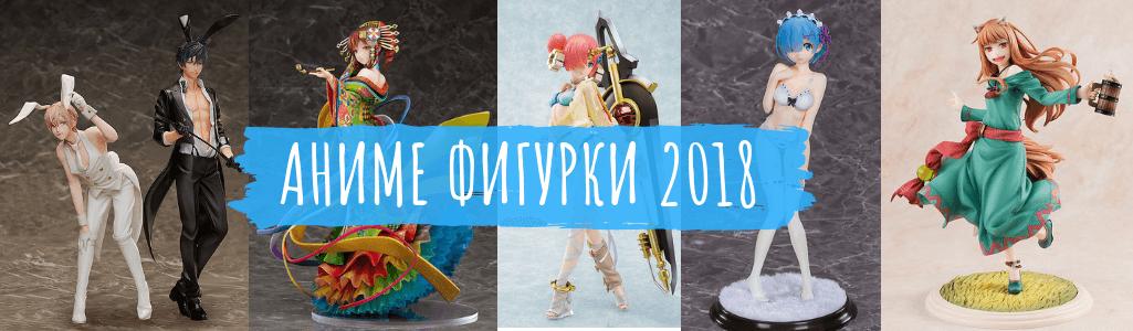 купить японские фигурки 2018 - ZenMarket
