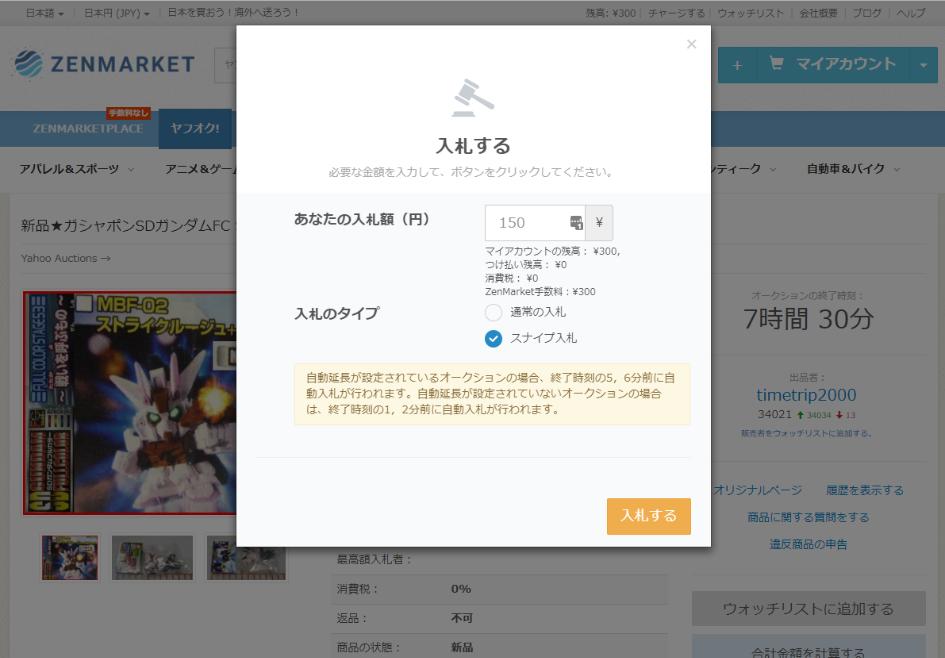 ZenMarketで入札する方法