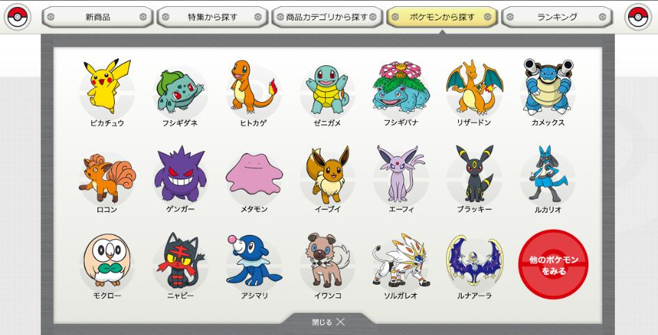 Pokémon Center Online - Par Pokémon