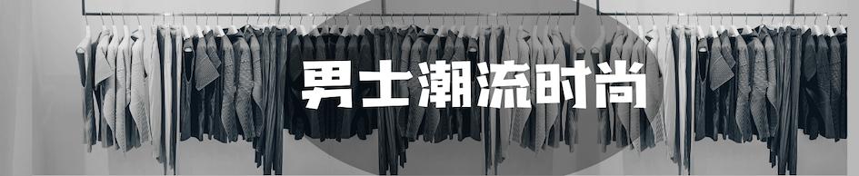 现在开始选购男士潮流服饰单品!