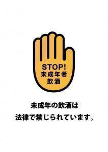 STOP!未成年者飲酒 未成年の飲酒は法律で禁じられています。