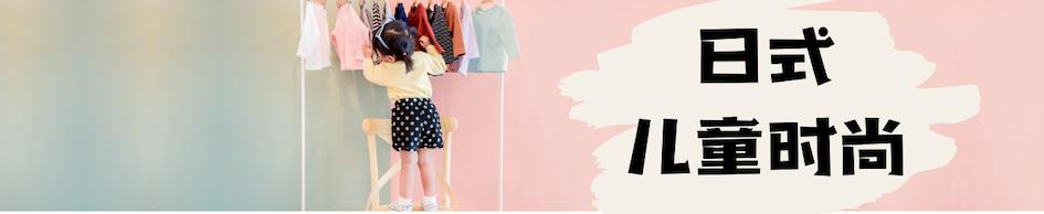 现在点击购买日本婴幼儿服饰!