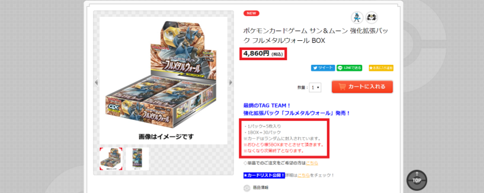 Item page on Pokemon Online Store Japan