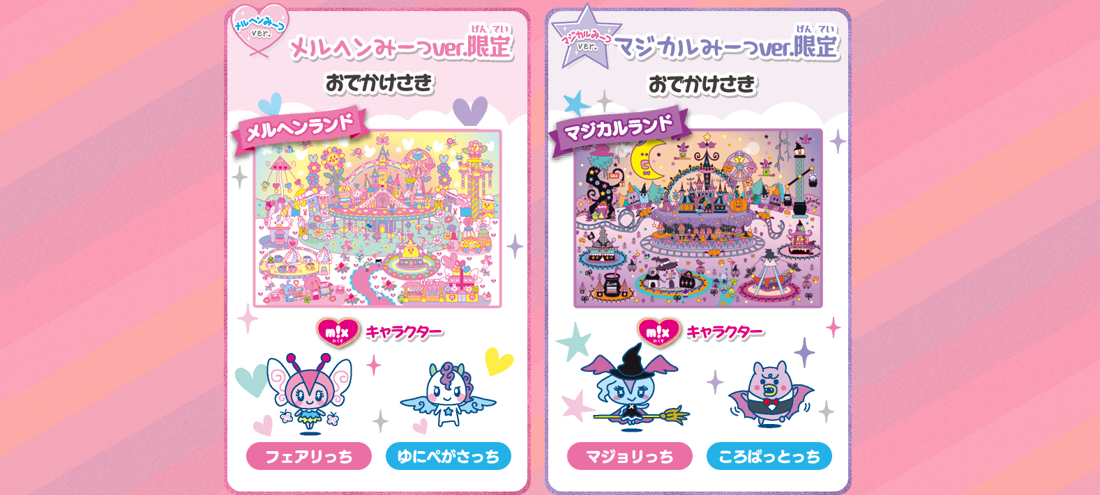 Tamagotchi Meets Fairy and Magical version differences