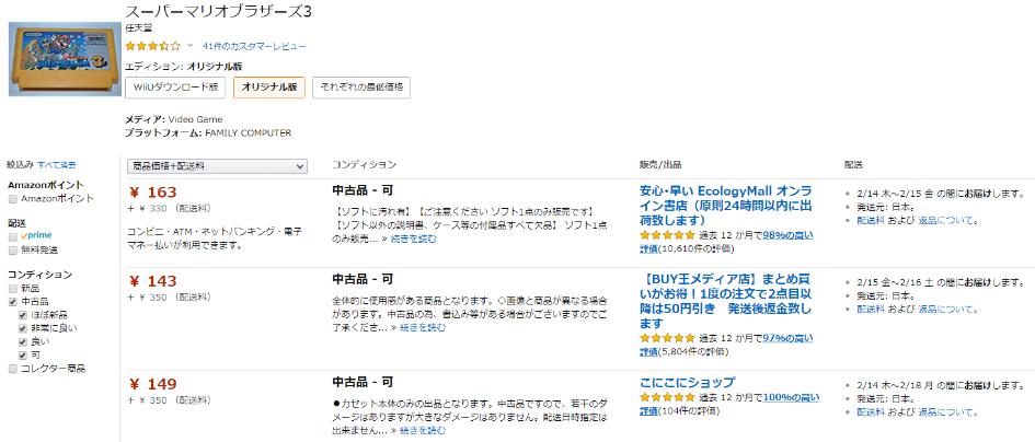 super mario bros 3 - amazon japon - liste vendeurs