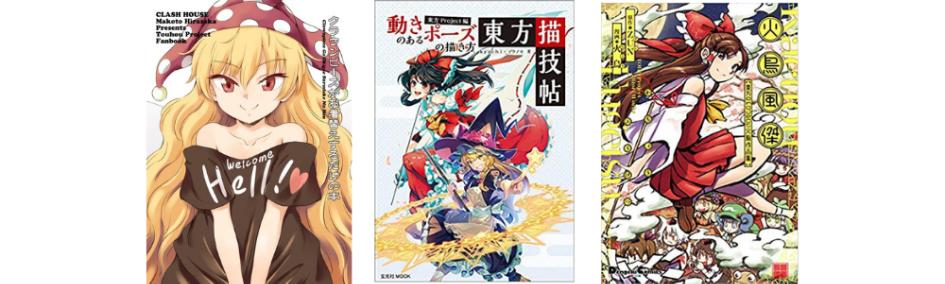 Touhou Project doujinshi books