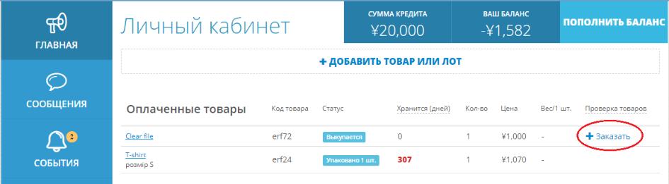 проверка товоров - ZenMarket