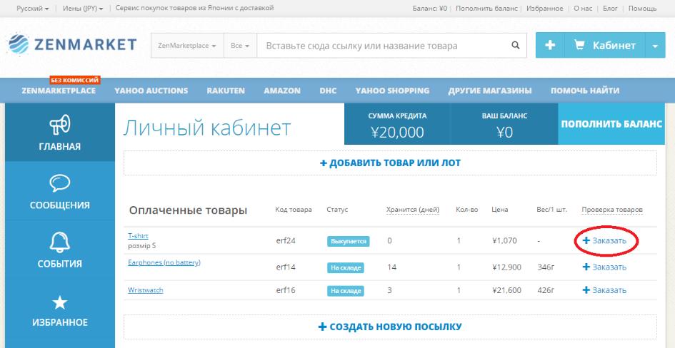 заказать проверку товаров ZenMarket
