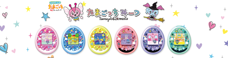 The Tamagotchi Meets versions from the offical Tamagotchi site
