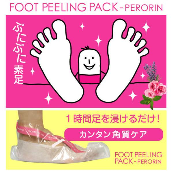 Feet Care Products!