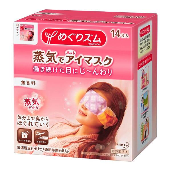KAO Megurhythm Warming Eye Mask